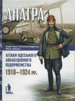 ''Анатра'': Літаки одеського авіабудівного підприємства, 1910-1924 рр.