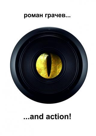 …and action! [Publisher: Издательские решения]