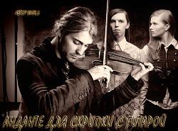 Анданте для скрипки с гитарой (СИ)