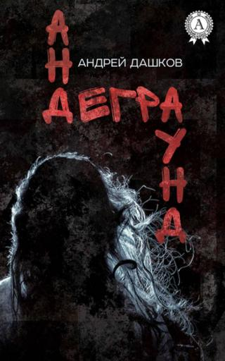 Андеграунд (Рассказы) [litres, издательство Стрельбицкого]