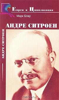 Андре Ситроен