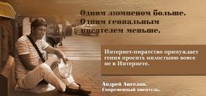 Андрей Ангелов против Интернет-пиратства!