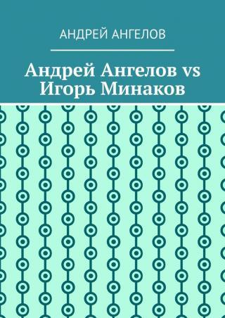 Андрей Ангелов vs Игорь Минаков