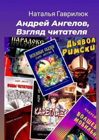Андрей Ангелов, Взгляд читателя