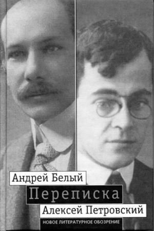 Андрей Белый, Алексей Петровский. Переписка