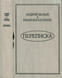 Андрей Белый и Иванов-Разумник. Переписка