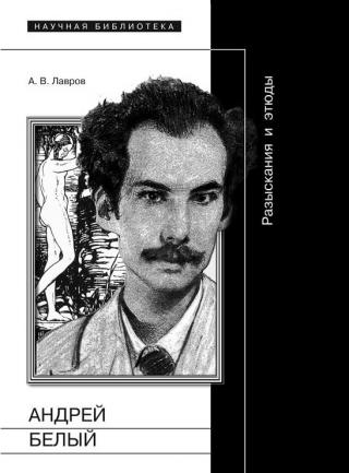 Андрей Белый: Разыскания и этюды [Maxima-Library]