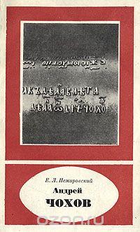 Андрей Чохов (около 1545-1629)