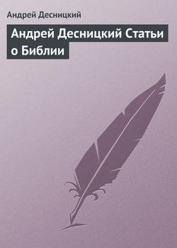 Андрей Десницкий. Статьи о Библии (СИ)