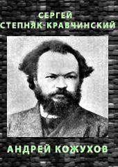 Андрей Кожухов