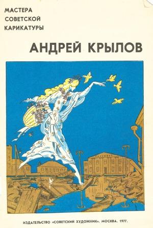 Андрей Крылов