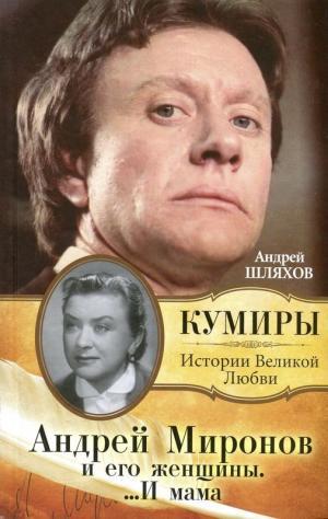 Андрей Миронов и его Женщины ...и Мама