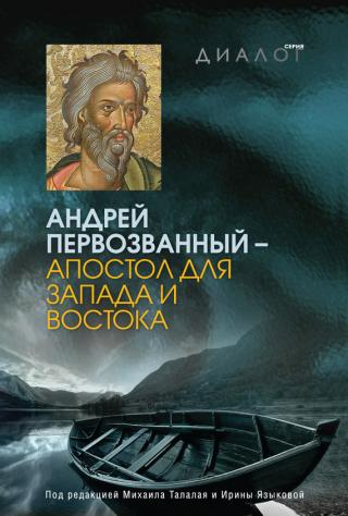 Андрей Первозванный — апостол для Запада и Востока