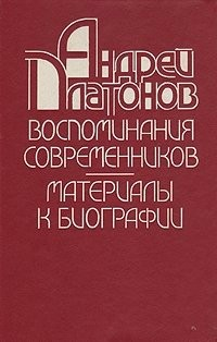 Андрей Платонов. Воспоминания современников. Материалы к биографии.Сборник