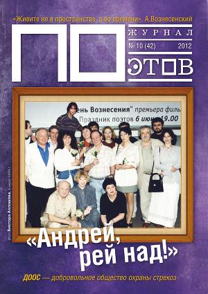 Андрей, рей над! Журнал ПОэтов № 10 (42) 2012 г.