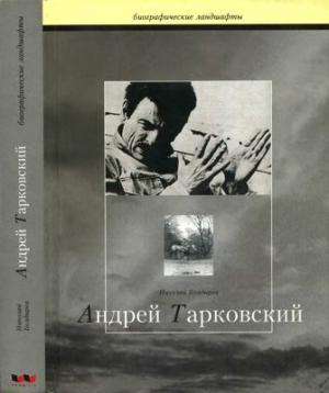 Андрей Тарковский.  Сталкер, или труды и дни Андрея Тарковского