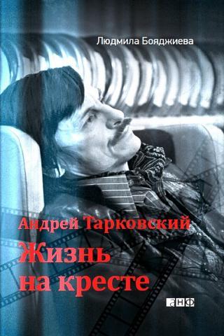 Андрей Тарковский. Жизнь на кресте