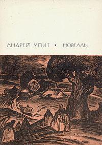 Андрей Упит и его творчество
