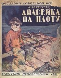 Андрейка на плоту