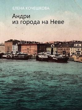 Андри из города на Неве