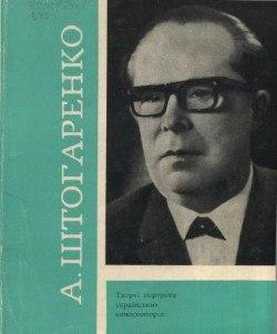 Андрій Штогаренко