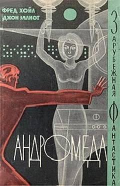 Андромеда [A for Andromeda - ru]