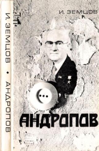 Андропов [Политические дилеммы и борьба за власть]