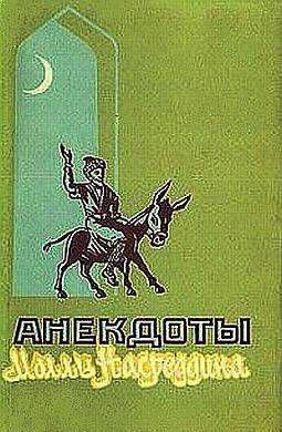 Анекдоты Моллы Насреддина