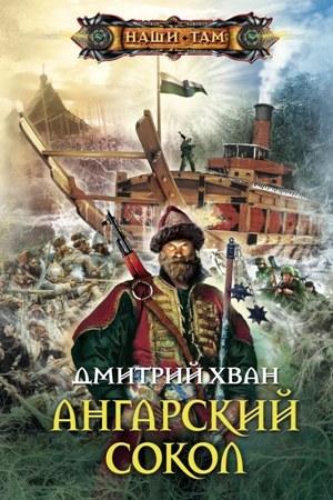 Ангарский Сокол