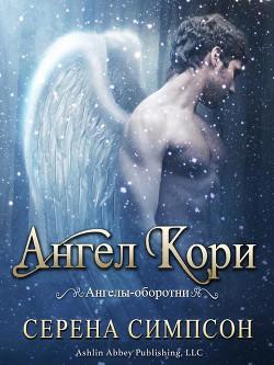 Ангел Кори (ЛП)