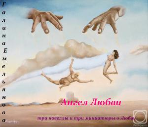 Ангел Любви (СИ)