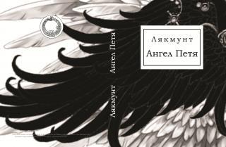 Ангел Петя