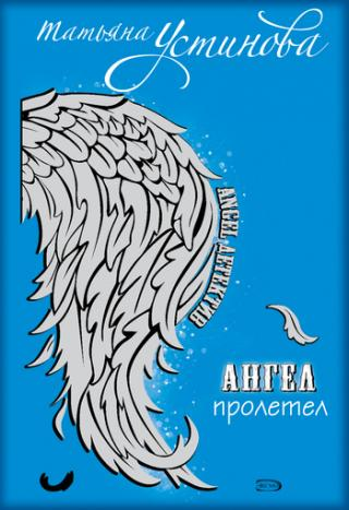 Ангел пролетел
