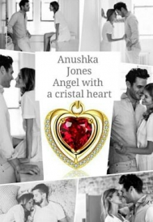 Ангел с хрустальным сердцем (СИ)