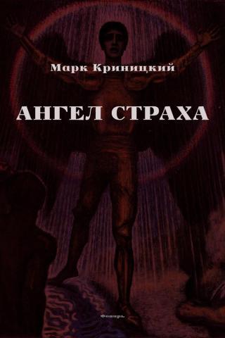 Ангел страха. Сборник рассказов