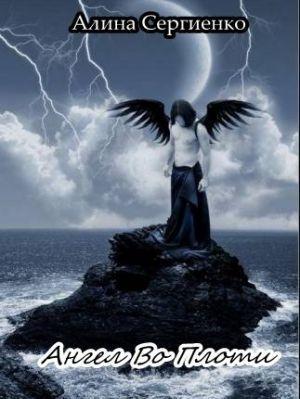 Ангел в плоти