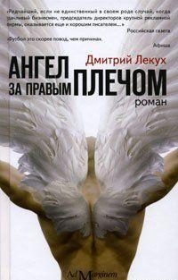 Ангел за правым плечом (ОколоФутбол)