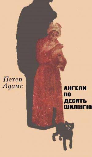 Ангели по десять шилінгів