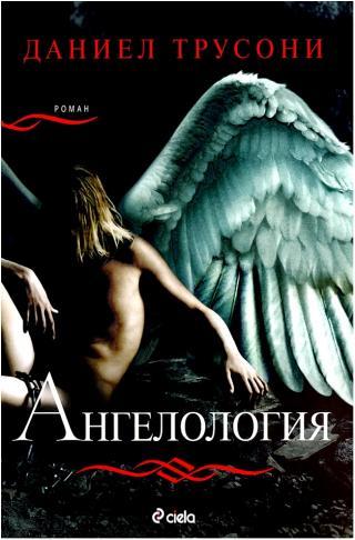 Ангелология_1