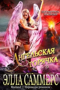 Ангельская Горячка (ЛП)