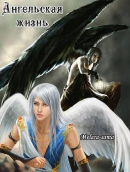 Ангельская жизнь (СИ)