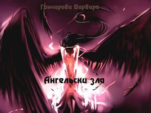 Ангельски зла (СИ)
