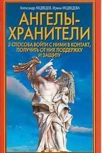 Ангелы-хранители. 3 способа войти с ними в контакт, получить от них поддержку и защиту