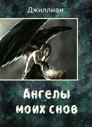 Ангелы моих снов [СИ]