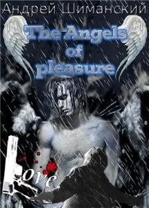 Ангелы удовольствия (СИ)