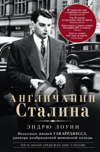 Англичанин Сталина [Несколько жизней Гая Бёрджесса, джокера кембриджской шпионской колоды]