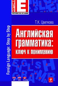 Английская грамматика: ключ к пониманию (Foreign Language: Step by Step)