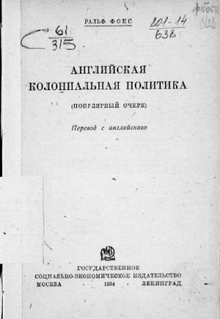 Английская колониальная политика [Популярный очерк]