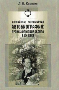 Английская литературная автобиография: Трансформация жанра в XX веке