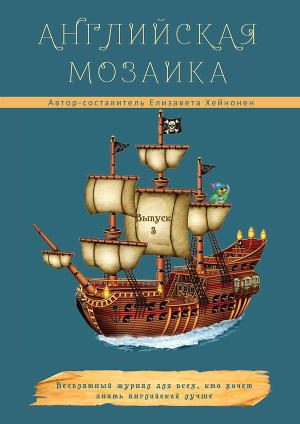 Английская мозаика, выпуск 3 (СИ)